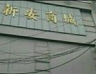 新安商场 商业街卖场 100平米