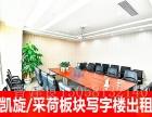 西子国际 庆春广场地铁上座品质楼宇 精装修带家具