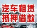 轿车租车 商务出行 机场接送 各种租车服务