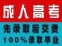 吉林省成人高考长春理工大学报名网