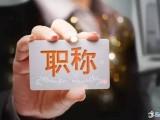 陕西省职称评审不通过的原因有那几点
