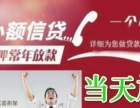 沧州正规借贷,小额贷款,个人贷款,创业贷款