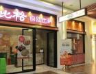 比格自助披萨加盟费多少钱-比格披萨加盟店怎么样-电话-总部
