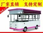 厂家定制餐车 小吃车 移动餐车