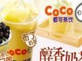 Coco奶茶店加盟 奶茶店加盟费 小成本投资
