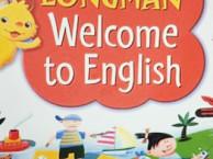 昂立Welcome to English课程 兼顾听说读写