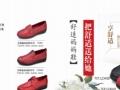 天赐福布鞋加盟 投资加盟就选天赐福老北京布鞋