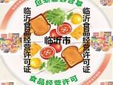 临沂市罗庄区食品经营许可证办理地点资料