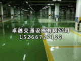 车库环氧地坪在哪能够买到优质环氧地坪