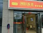 加盟一家何爹浏阳蒸菜多少钱/蒸菜快餐加盟投资