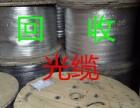 高价回收光缆回收运营商工程剩余光缆光纤余料回收