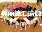 北京美丽峰汇瑜伽培训 保定瑜伽教练培训 保定瑜伽培训班