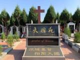 石家庄常山陵园公墓2020年较新墓地