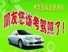 上海学车一费制6800