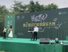 深圳市佳鸿文化传媒承接珠三角地区各种商业演出