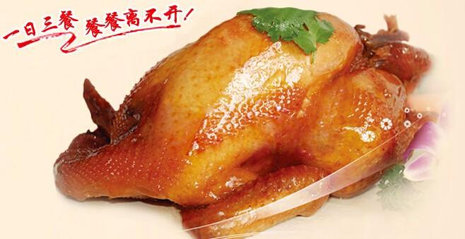 苏州紫燕百味鸡加盟紫燕百味鸡加盟费紫燕百味鸡加盟多少钱