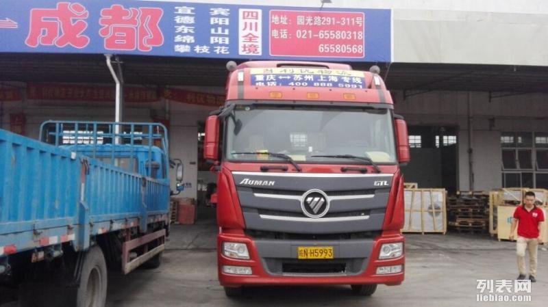 嘉兴专线直达物流公司 调全国回程车 整车(零担配货)搬家公司