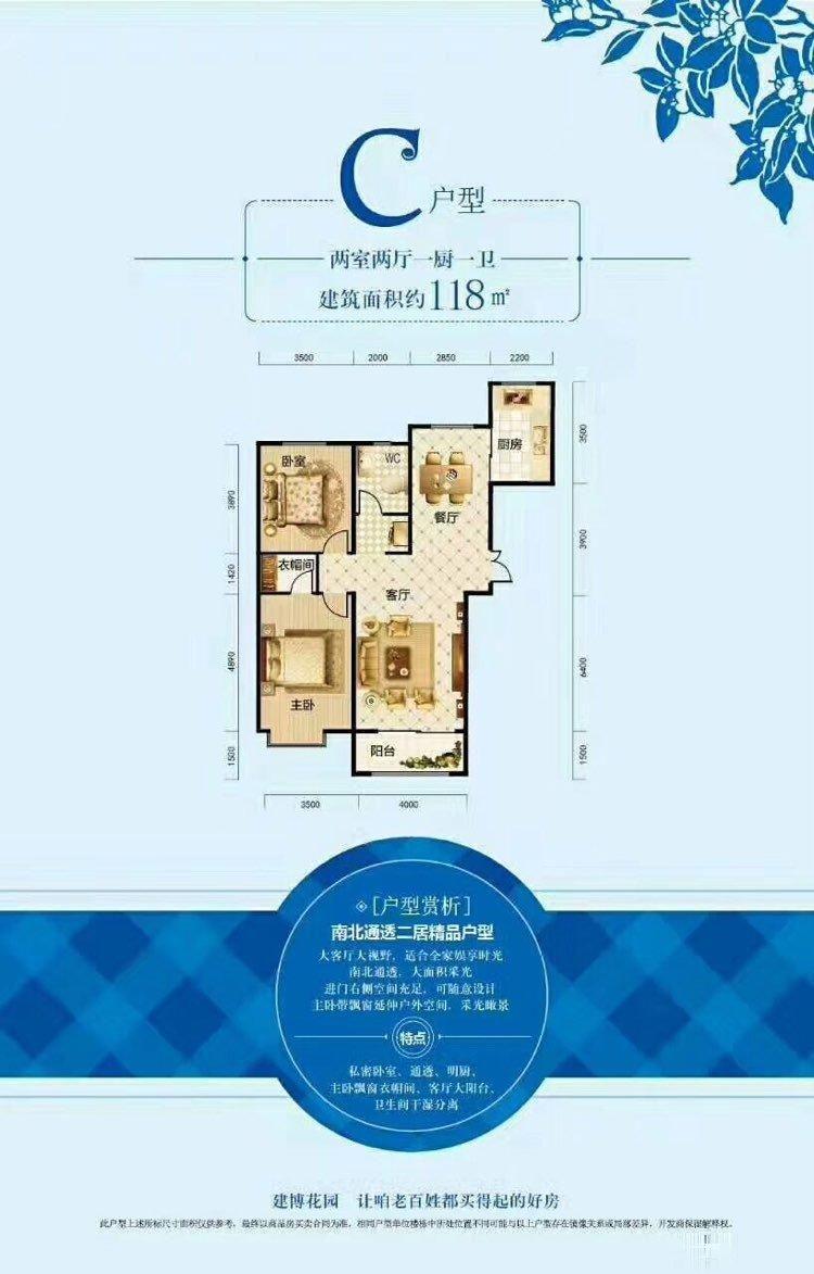 建博花园 多套工抵房2室2厅1卫 毛坯,好位置!好房子!