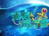 2017上海3d海底历险科幻音乐剧 海底两万里 门票制作团队