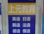 扬州法语初中级培训-一对一外语0基础留学培训