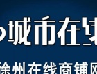 邳州官湖绝佳厂房超低价出售【城市在线免费推荐】