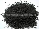 塑胶跑道颗粒 弹性黑色橡胶颗粒 体育橡胶颗粒 跑道颗粒低价批发