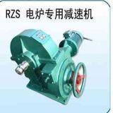 厂家供应RZS电炉专用减速机 中频炉用减速机