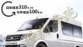 新能源汽车招商加盟酒店 投资金额 20-50万元