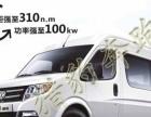 新能源汽车招商加盟,运营商,代理商