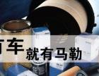 德国马勒滤清器加盟 汽车用品 投资金额 1-5万元
