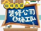 新洲阳逻金台双柳仓埠三店哪些装修公司比较正规?