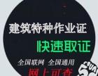 上海建筑电工证考试,上海电工操作证考证复训