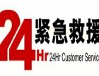 宜春24h汽车道路救援拖车补胎电话4OO6050114