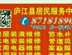 庐江县居民服务中心搬家服务