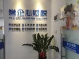 中山记账报税股权变更审计报告验资报告