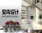 滨州同济包豪斯室内装饰设计师培训一对一培训