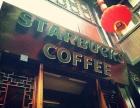 聊城星巴克咖啡加盟咨询