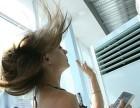 新站区清洗空调服务,空调制冷电话