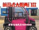 山东环宇车业生产电动四轮车电动加盟 电动汽车代理