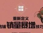 上海网络运营培训 运营模式是什么