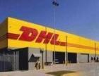 顺义区DHL全球国际航空速递公司DHL快递取件电话