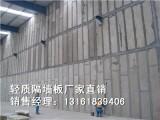北京轻质隔墙板生产 销售 安装 复合隔墙板 新型隔墙材料