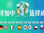 沈阳加中外语学校 西班牙语零基础初级班