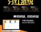 福州海多宝水族馆分红理财游戏开发分红模式app软件开发
