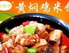 杨明宇黄焖鸡米饭加盟费,加盟黄焖鸡米饭需要多少钱