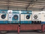 二手干洗机设备二手洗涤设备二手洗衣店设备低价出售