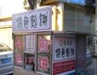 衡水福德源特色煎饼快餐小吃 加盟
