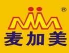 郑州麦加美汉堡加盟靠谱吗 麦加美汉堡如何加盟