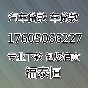 漳州汽车快速抵押贷款,176 0506 6227