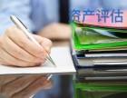 快速专业 资产评估 土地评估